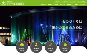 松江工業高校