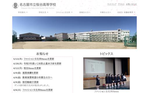桜台高校の口コミ・評判
