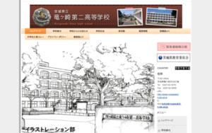 竜ヶ崎第二高校