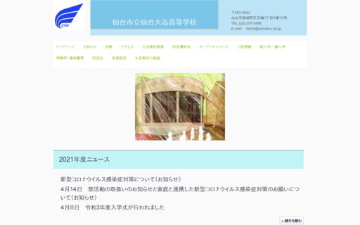 仙台大志高校の口コミ・評判