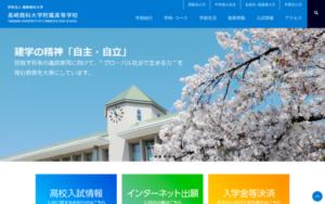 高崎商科大学附属高校