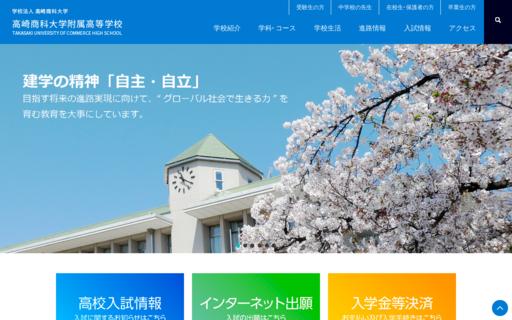 高崎商科大学附属高校の口コミ・評判