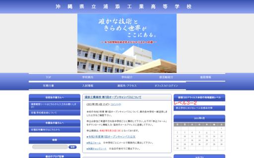 浦添工業高校の口コミ・評判