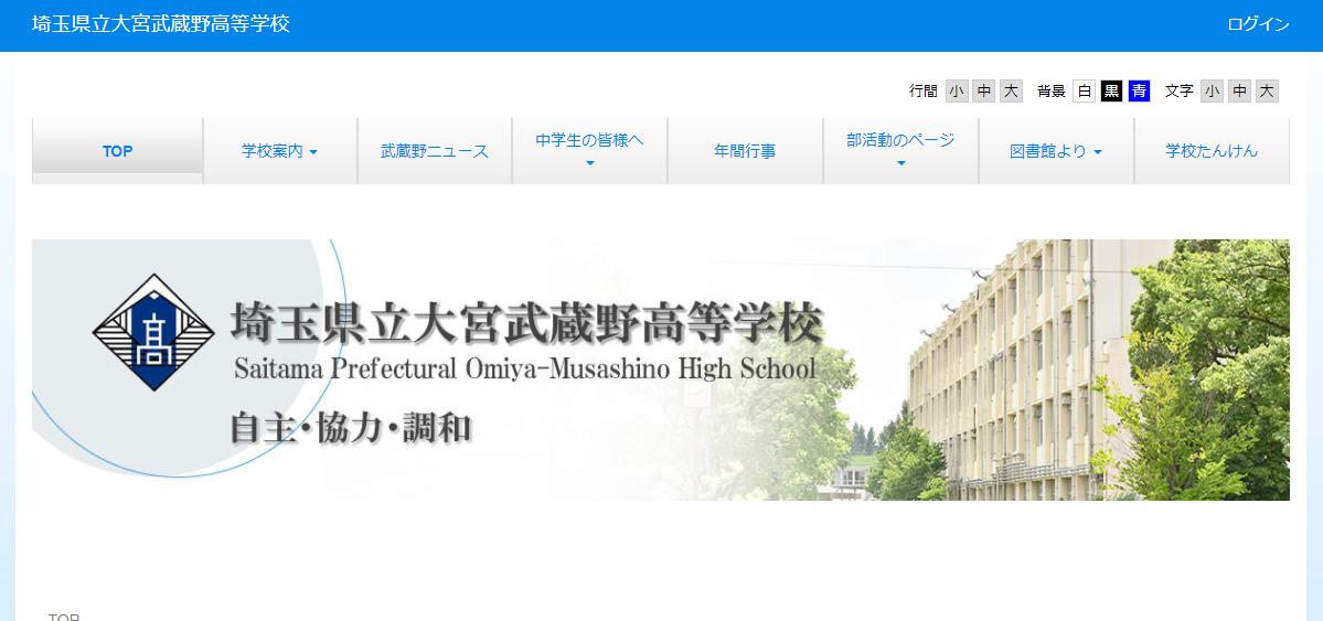 大宮武蔵野高校の口コミ・評判