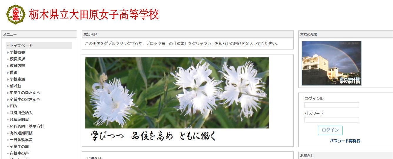 大田原女子高校の口コミ・評判