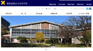 慶應義塾志木高校