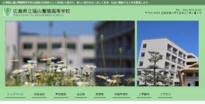 福山葦陽高校