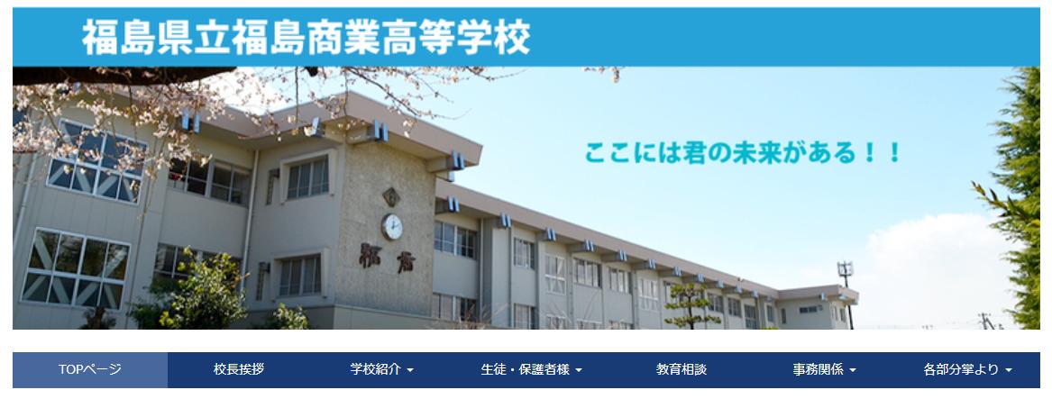 福島商業高校の口コミ・評判