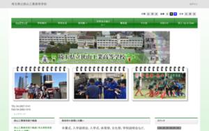 狭山工業高校