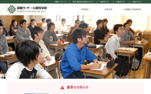 函館ラ・サール高校の口コミ・評判