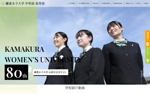 鎌倉女子大学高等部の口コミ・評判