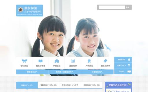 鷗友学園女子高校の口コミ・評判