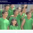 湘南学園高校