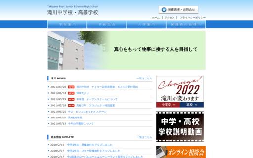 滝川高校の口コミ・評判