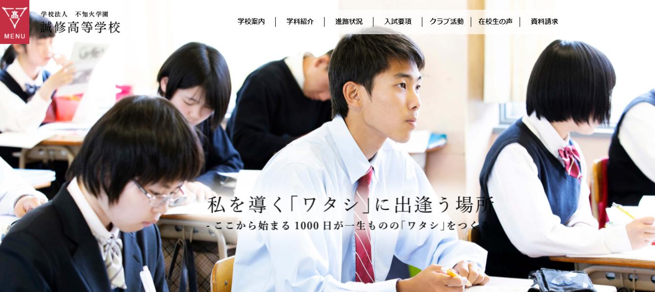 誠修高校の口コミ・評判