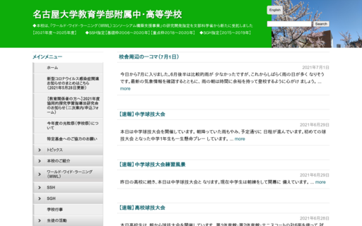 名古屋大学教育学部附属高校の口コミ・評判