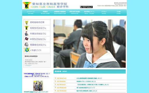 杏和高校の口コミ・評判