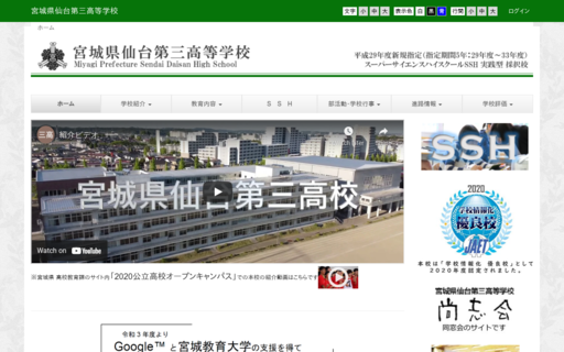 仙台第三高校の口コミ・評判
