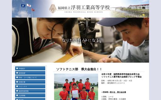 浮羽工業高校の口コミ・評判