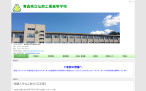 弘前工業高校