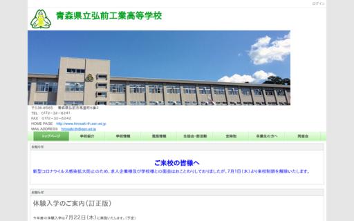 弘前工業高校の口コミ・評判