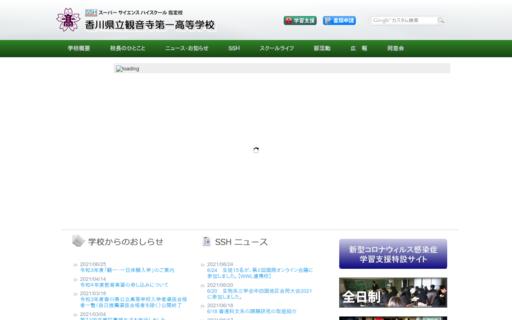 観音寺第一高校の口コミ・評判