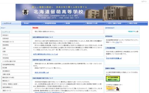 留萌高校の口コミ・評判