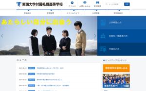 東海大学付属札幌高校