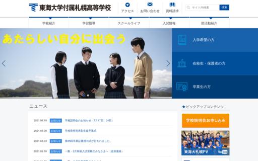 東海大学付属札幌高校の口コミ・評判