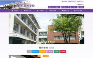 上野原高校