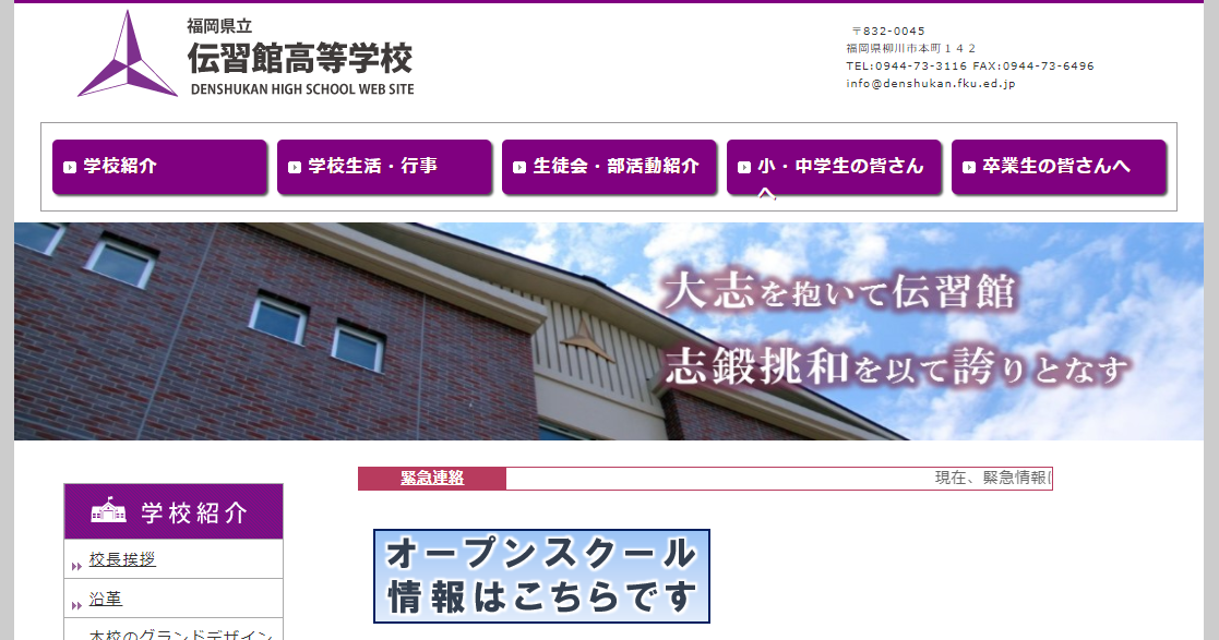 伝習館高校の口コミ・評判