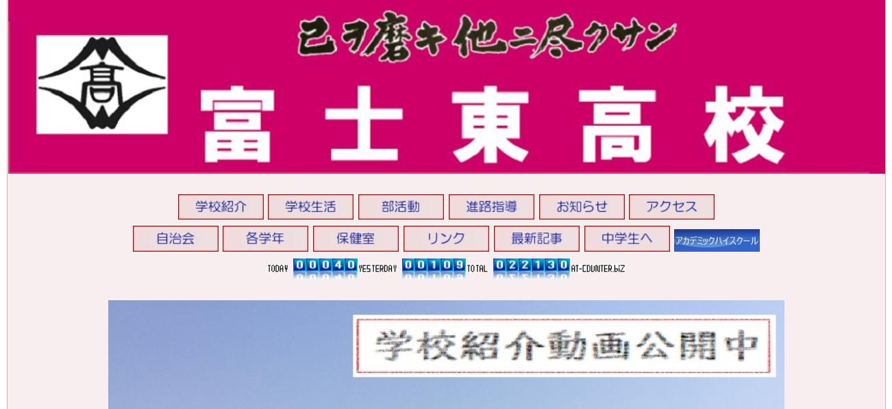 富士東高校の口コミ・評判