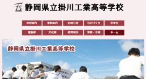 掛川工業高校