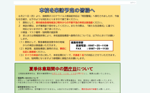 日南振徳高校の口コミ・評判
