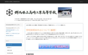 高崎工業高校
