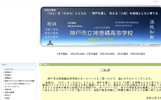 神港橘高校の口コミ・評判