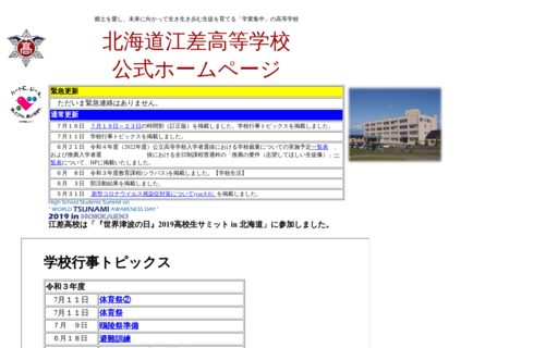 江差高校の口コミ・評判