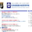 函館水産高校