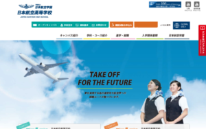 日本航空高校