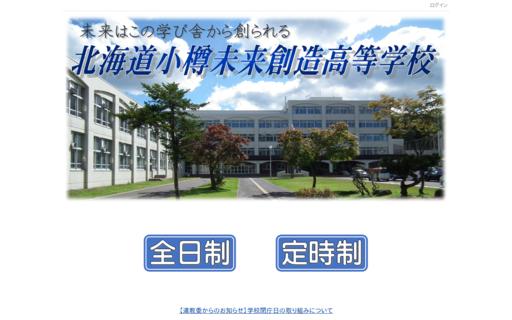 小樽未来創造高校の口コミ・評判