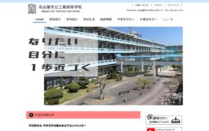 名古屋市立工業高校