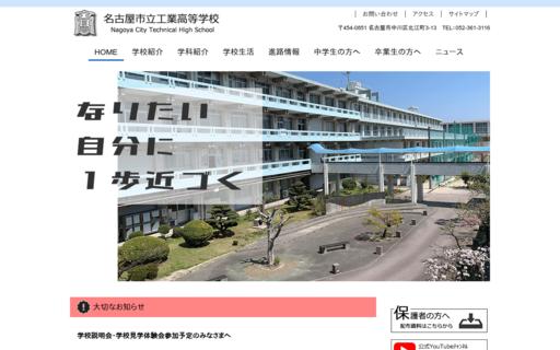 名古屋市立工業高校の口コミ・評判