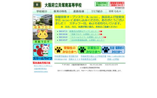 貝塚南高校の口コミ・評判