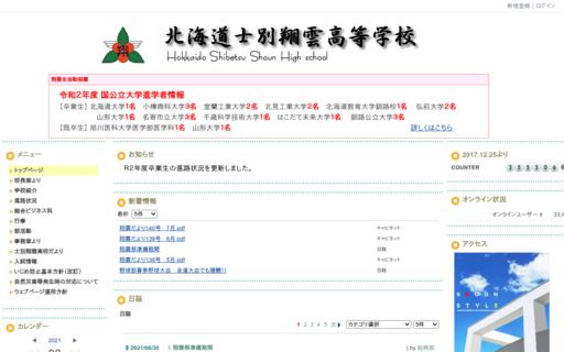 士別翔雲高校