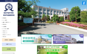 埼玉平成高校