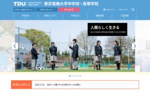 東京電機大学高校