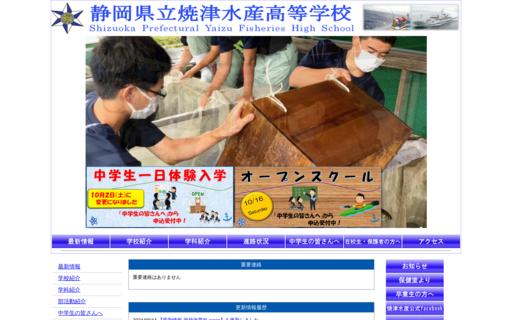 焼津水産高校の口コミ・評判