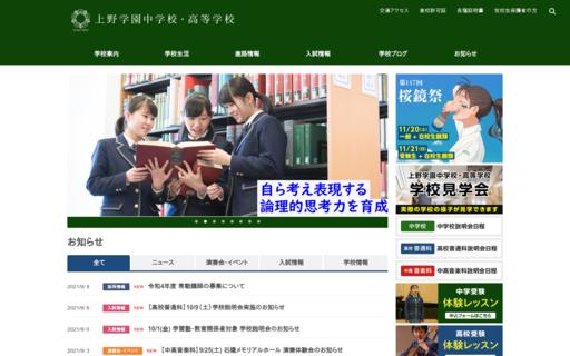 上野学園高校の口コミ・評判