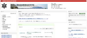 函館稜北高校