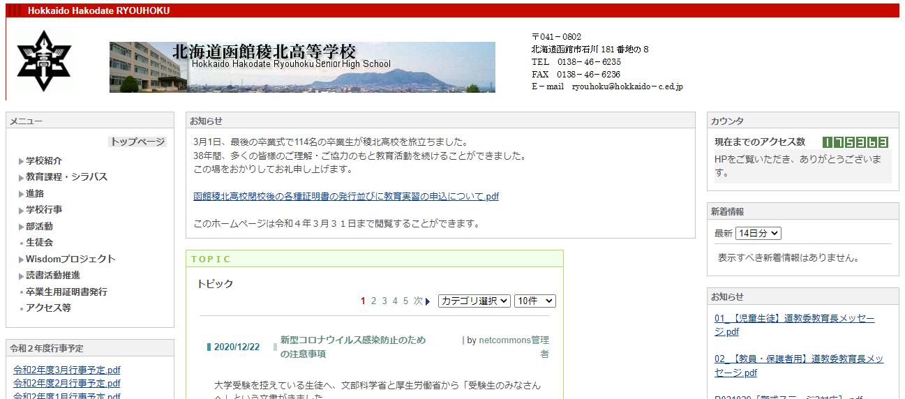 函館稜北高校の口コミ・評判